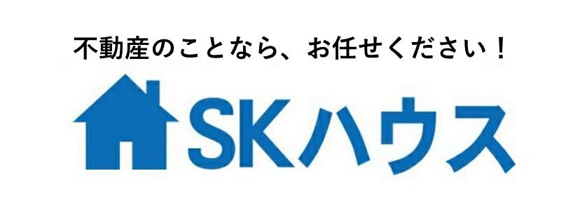 SKハウス株式会社